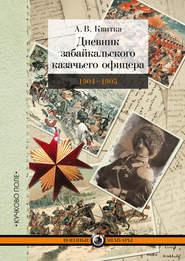 Дневник забайкальского казачьего офицера. Русско-японская война 1904–1905 гг.