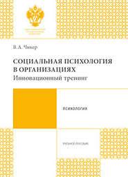 Социальная психология в организациях. Инновационный тренинг