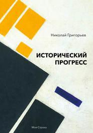 Исторический прогресс. Историко-философское исследование
