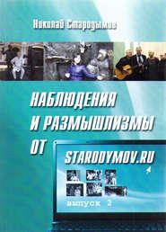 Наблюдения и размышлизмы от starodymov.ru. Выпуск №2
