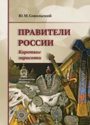 Правители России. Короткие зарисовки
