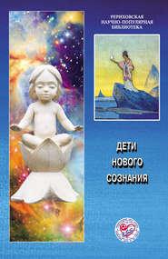 Дети нового сознания. Материалы Международной научно-общественной конференции. 2006