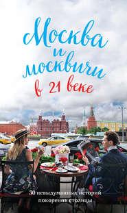 Москва и москвичи в 21 веке