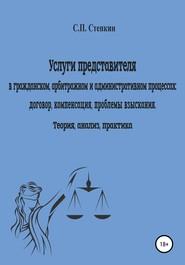 Услуги представителя в гражданском, арбитражном и административном процессах: договор, компенсация, проблемы взыскания. Теория, анализ, практика