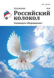 Альманах «Российский колокол». Спецвыпуск «Возрождение»