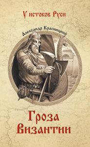 Гроза Византии (сборник)