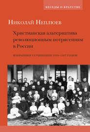 Христианская альтернатива революционным потрясениям в России. Избранные сочинения 1904–1907 годов