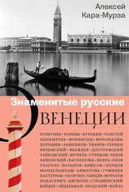 Знаменитые русские о Венеции