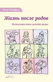 Жизнь после родов. Настольная книга молодой мамы