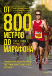 От 800 метров до марафона. Проверенные методы и программы подготовки для успеха в беге на выносливость