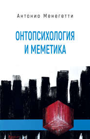 Онтопсихология и меметика