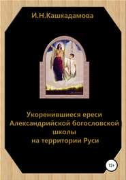 Укоренившиеся ереси Александрийской богословской школы на территории Руси