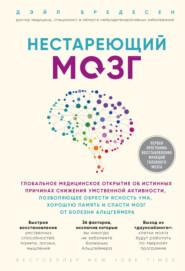 Нестареющий мозг