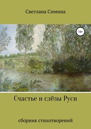 Счастье и слёзы Руси