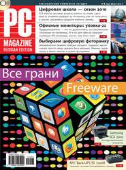 Журнал PC Magazine\/RE №08\/2010