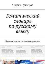 Тематический словарь порусскому языку. Издание для иностранных студентов