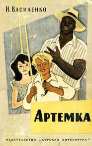 Артёмка (сборник)