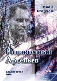 Неизвестный Арсеньев