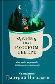 Чудаки на Русском Севере