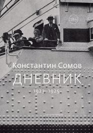 Дневник. 1923–1925