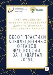 Обзор апелляционной практики ФАС за II квартал 2019 г.