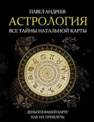 Астрология. Все тайны натальной карты