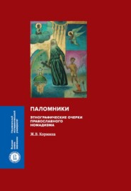 Паломники. Этнографические очерки православного номадизма
