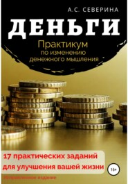 Деньги, или Практикум по изменению денежного мышления