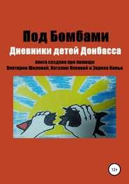 Под бомбами. Дневники детей Донбасса