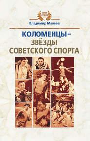 Коломенцы – звёзды советского спорта