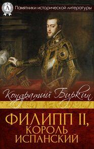 Филипп II, король испанский