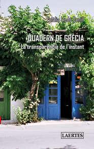 Quadern de Grècia
