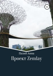 Проект Zemlay