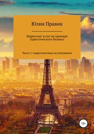 Маркетинг услуг на примере туристического бизнеса. Часть 1: маркетинговые исследования