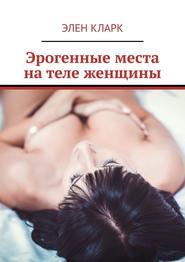 Эрогенные места нателе женщины. Путеводитель по сексу