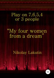 ""\""""My four women from a dream"""". Play on 7, 6, 5, 4 or 3 people""185|265|?|en|2|05d576b7a8d2a6be4053a02c1064dcef|False|UNLIKELY|0.39201632142066956