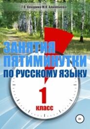 Занятия – пятиминутки по русскому языку. 1 класс