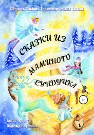 Сказки из маминого сундучка. Терапевтические сказки