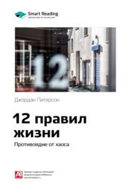 Ключевые идеи книги: 12 правил жизни. Противоядие от хаоса. Джордан Питерсон