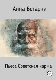 Советская карма