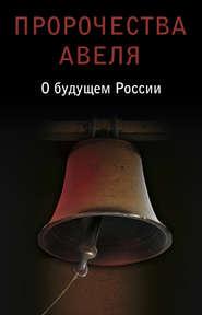 Пророчества Авеля. О будущем России