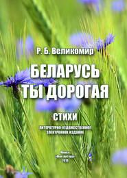 Беларусь ты дорогая