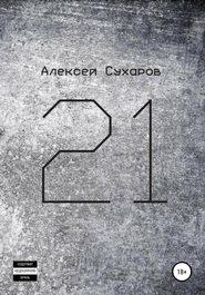 21. Лучшее