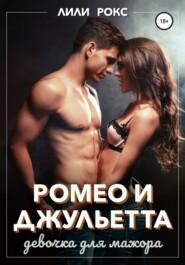 Ромео и Джульетта. Девочка для мажора