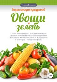 Энциклопедия продуктов. Овощи и зелень