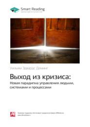 Ключевые идеи книги: Выход из кризиса: Новая парадигма управления людьми, системами и процессами. Уильям Эдвардс Деминг