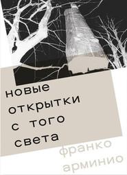 Новые открытки с того света