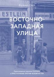 Восточно-западная улица. Происхождение терминов ГЕНОЦИД и ПРЕСТУПЛЕНИЕ ПРОТИВ ЧЕЛОВЕЧЕСТВА