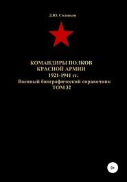Командиры полков Красной Армии 1921-1941 гг. Том 32
