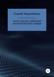 Англо-русско-узбекский математический словарь